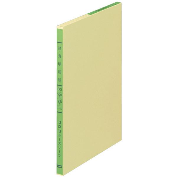 コクヨ 三色刷ルーズリーフ B5 経費明細帳 リ-113