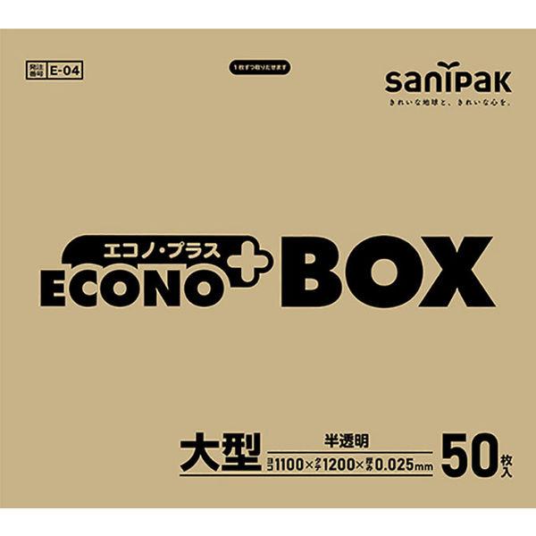 エコノ・プラスBOX 大型130L