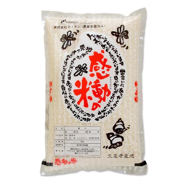 【精白米】感動の米コシヒカリ5kg