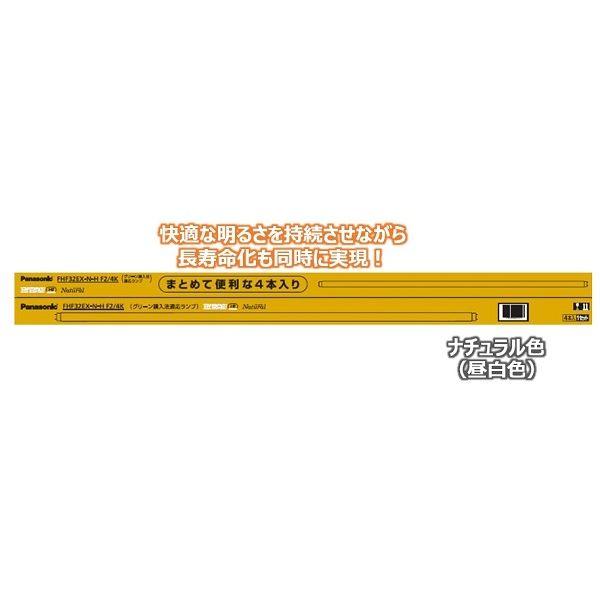 パナソニック 高周波点灯専用形(Hf)蛍光ランプ Hf32W形 昼白色 FHF32EXNH4K 1箱(4本入)
