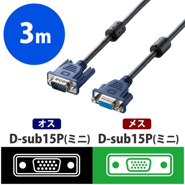 エレコム D-sub15ピン(ミニ)ケーブル 延長 3m D-Sub15pin(ミニ)オスーD-Sub15pin(ミニ)メス CAC-E30BK (取寄品)