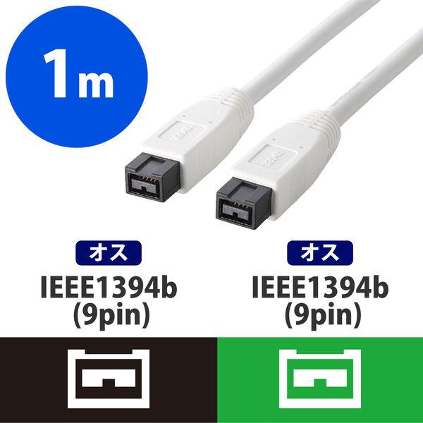エレコム IEEE1394ケーブル 1m