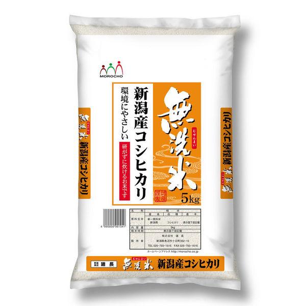 新米【無洗米】新潟県産こしひかり 5kg