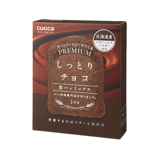プレミアム食パンミックス しっとりチョコ