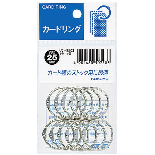 コクヨ カードリング(パック入り) 3号(内径25mm) リン-B103 1袋(11個入)