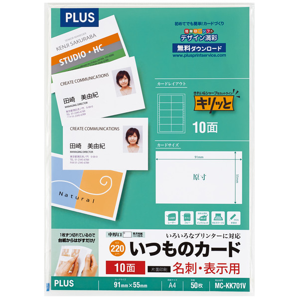 プラス OA共用紙名刺「キリッと」 白 MC-KK701V 46587 1袋(50シート入)×10袋