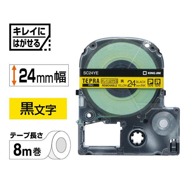 キングジム テプラ PROテープ 24mm キレイにはがせる 黄ラベル(黒文字) 1個 SC24YE