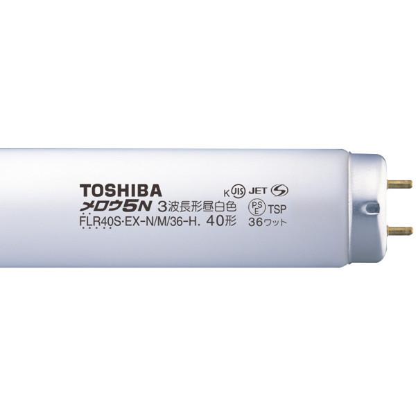 東芝ライテック 三波長形蛍光ランプ 40W形 ラピッドスタート形 昼白色 FLR40SEXN/M/36H10P 1箱(10本入)