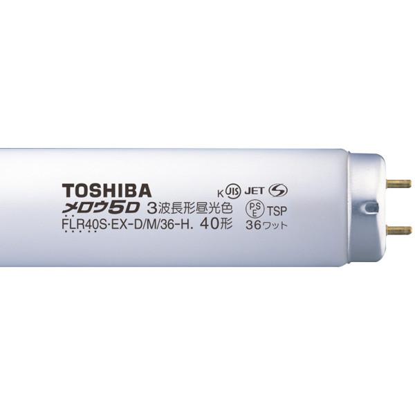 東芝ライテック 三波長形蛍光ランプ 40W形 ラピッドスタート形 昼光色 FLR40SEXD/M/36H4P 1箱(4本入)