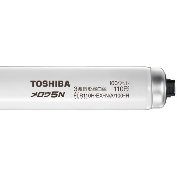 東芝ライテック 三波長形蛍光ランプ 110W形 ラピッドスタート形 昼白色 FLR110HEXNA100H 1箱(10本入)