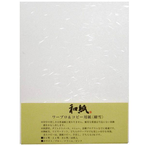 ツバメノート 細雪 B5 白 WP-103-01 1袋(20枚入)