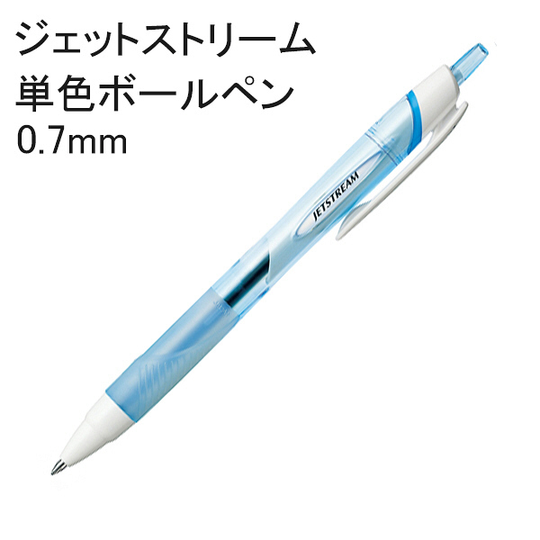 ジェットストリーム 油性ボールペン 0.7mm 黒インク 水色軸 SXN-150-07 三菱鉛筆uni(直送品)