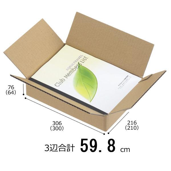【底面A4】【3辺合計60cm以内】宅配ダンボール A4×高さ76mm 1梱包(20枚入)