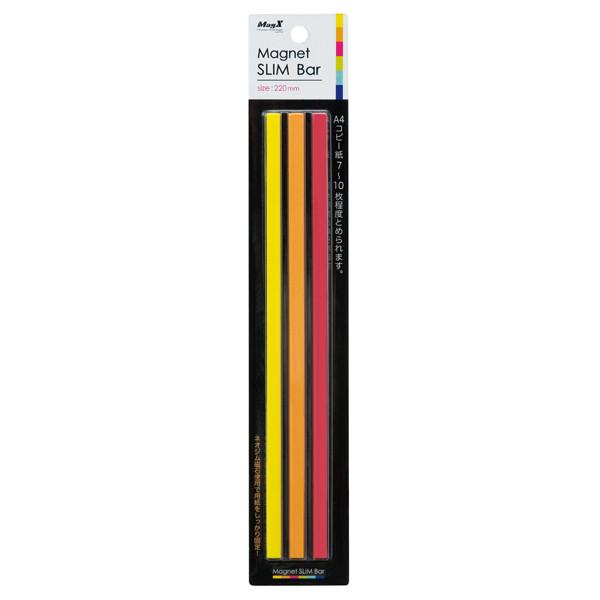 マグエックス マグネットスリムバー 暖色アソート MSLB-220-3P-H 1パック(3本入)