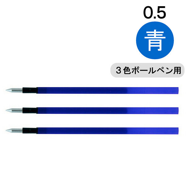 フリクション替芯 多色スリム05 青3本