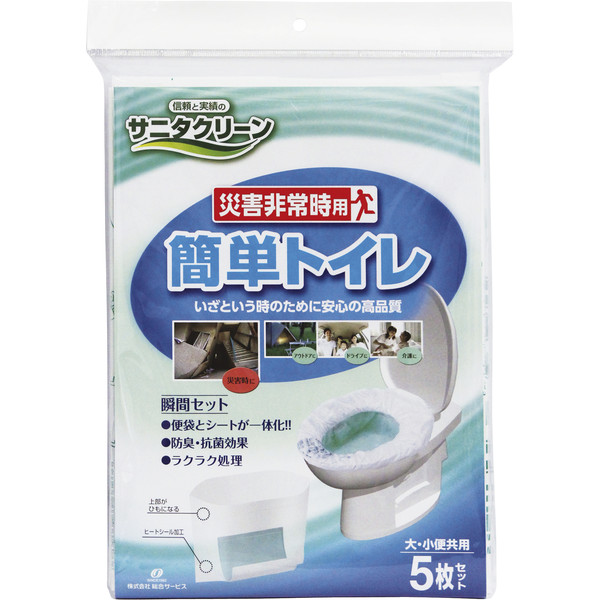 総合サービス サニタクリーン簡単トイレ5枚入り SC5 1パック