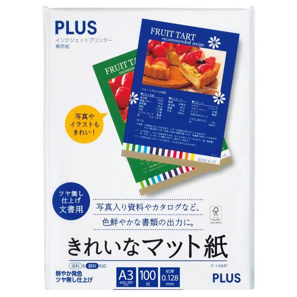 プラス きれいなマット紙 A3 IT-140MP 1袋(100枚入)