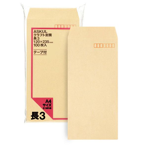 クラフト封筒 長3〒枠テープ付 100枚