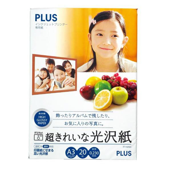 プラス 超きれいな光沢紙 A3 IT-142GC 1袋(20枚入)