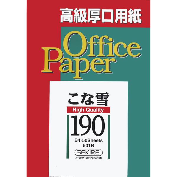 セキレイ ジツタ ケント紙 こな雪190(特厚) B4 501B 50枚入