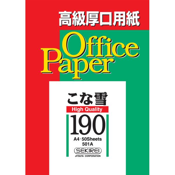 セキレイ ジツタ ケント紙 こな雪190(特厚) A4 501A 50枚入