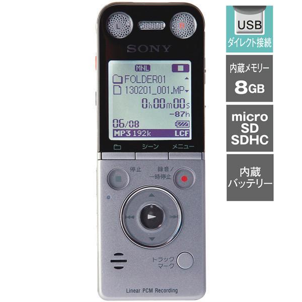 アスクル】ソニー ステレオICレコーダー ICD-SX734 8GB 1台 通販 ...