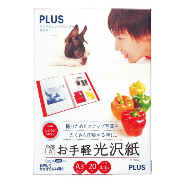プラス お手軽光沢紙 A3 IT-142GE 1セット(20枚入×5袋)