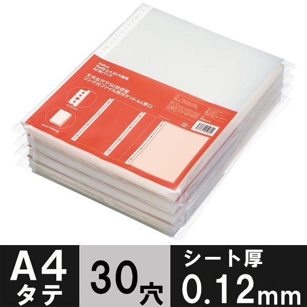 30穴ファイル用ポケット厚口 A4タテ 丈夫な穴で30枚収容 アスクル 1セット(200枚)