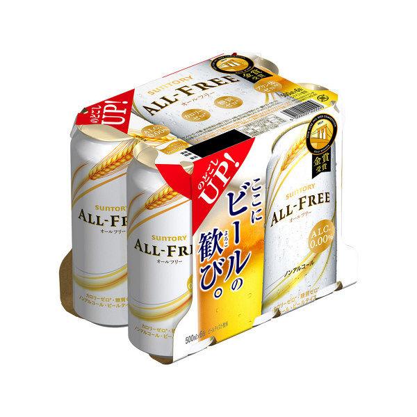 オールフリー 500ml 6缶