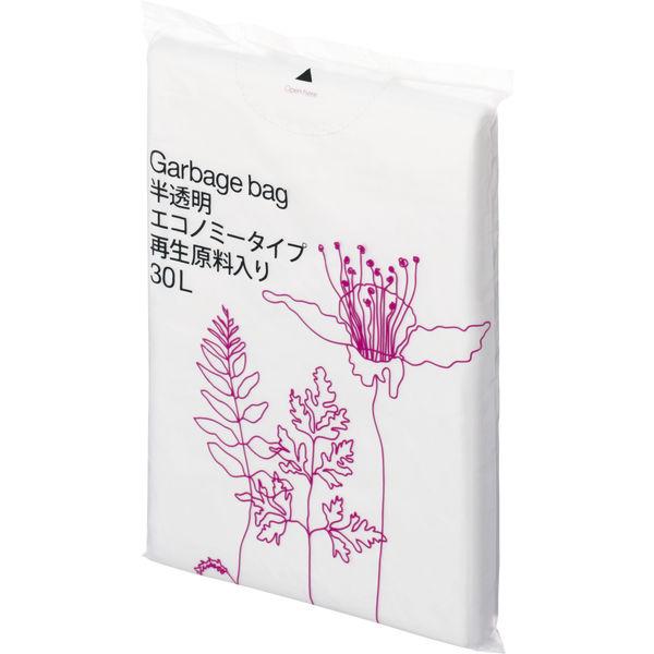 ゴミ袋再生原料40% 30L×20パック