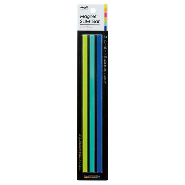 マグエックス マグネットスリムバー 寒色アソート MSLB-220-3P-C 1セット(9本:3本×3)