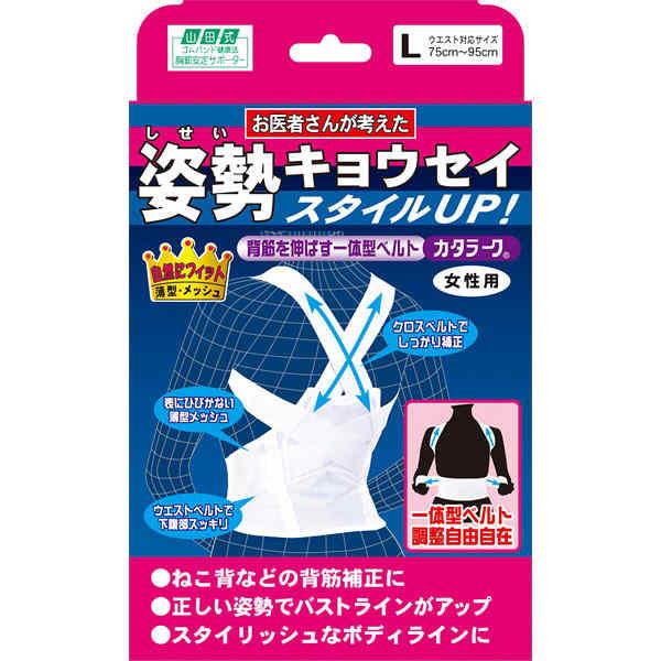 ミノウラ 山田式カタラーク女性用L 1個 (取寄品)