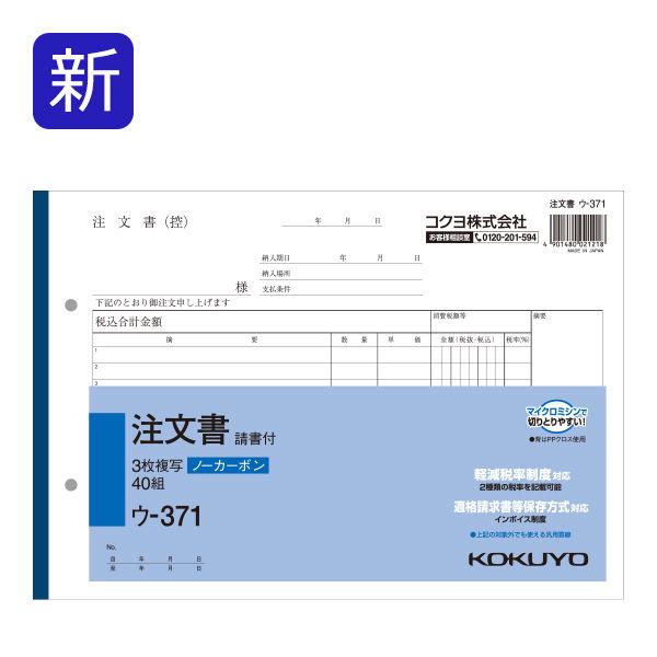 コクヨ NC複写簿 3枚注文書 注文請書付 B5横 2穴80mmピッチ 40組