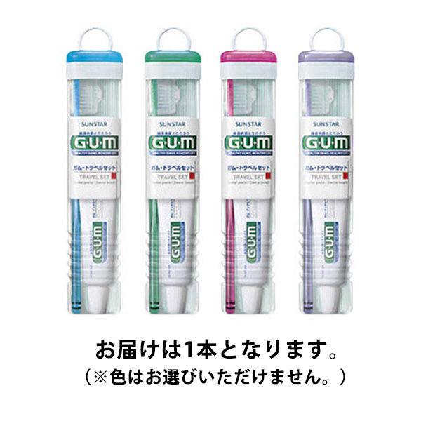 GUM トラベルセット