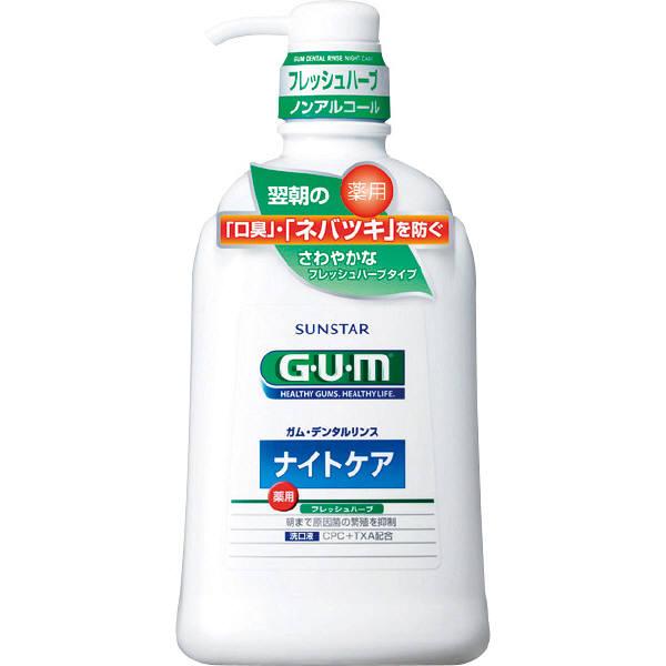 GUM 洗口液 ナイトケアF 900mL