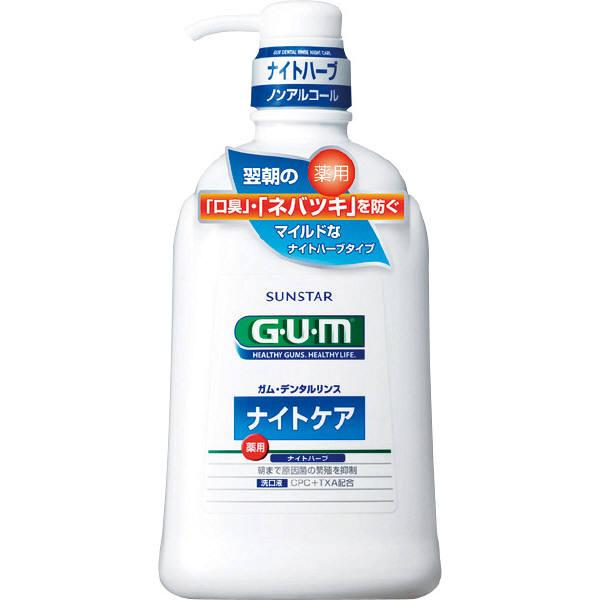 GUM 洗口液 ナイトケア 900mL