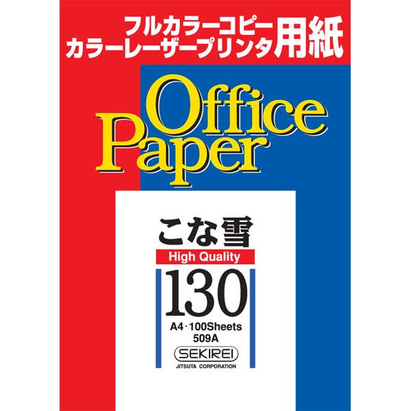 セキレイ ジツタ ケント紙 こな雪130(極厚) A4 509A 100枚入