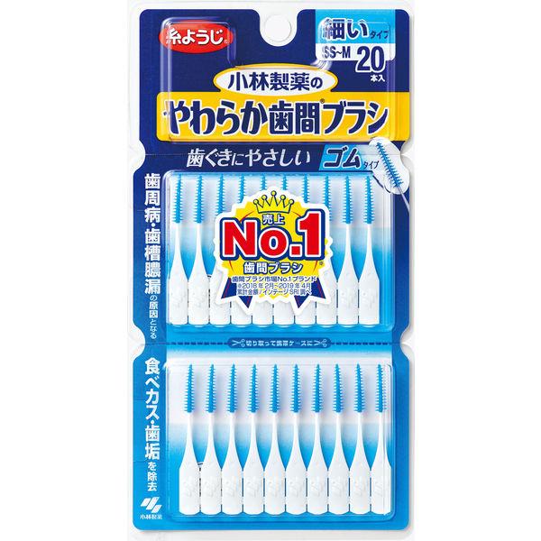 やわらか歯間ブラシSS~Mサイズ20本