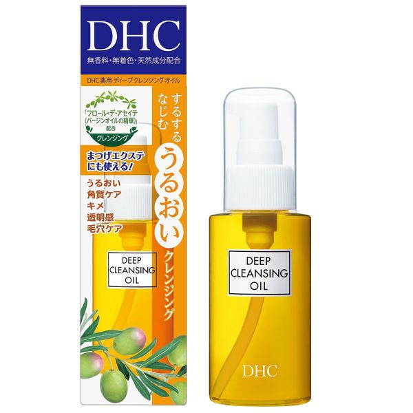 DHC薬用ディープクレンジングオイルSS