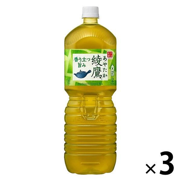 綾鷹 2.0L 1セット(3本)