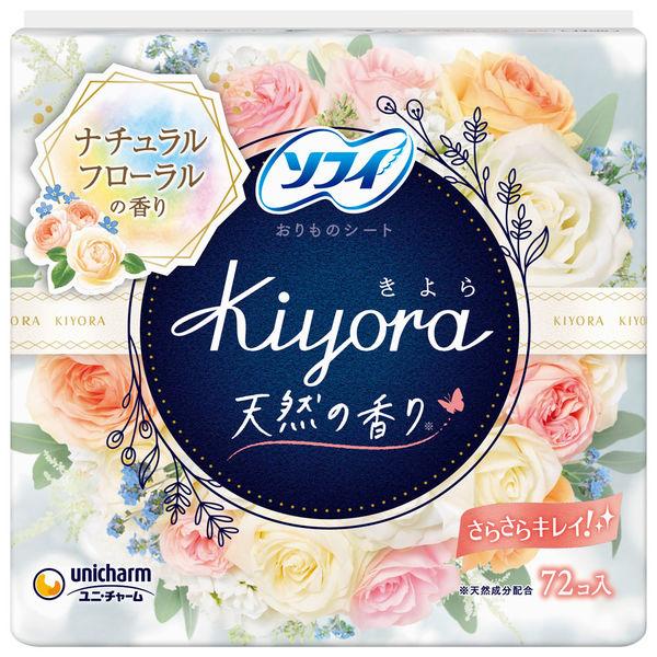 Kiyoraフレグランスハッピー72枚