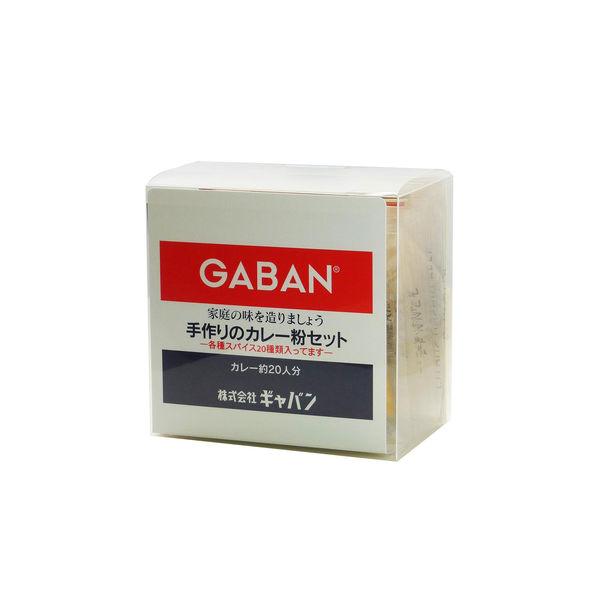 GABAN 手作りのカレー粉セット