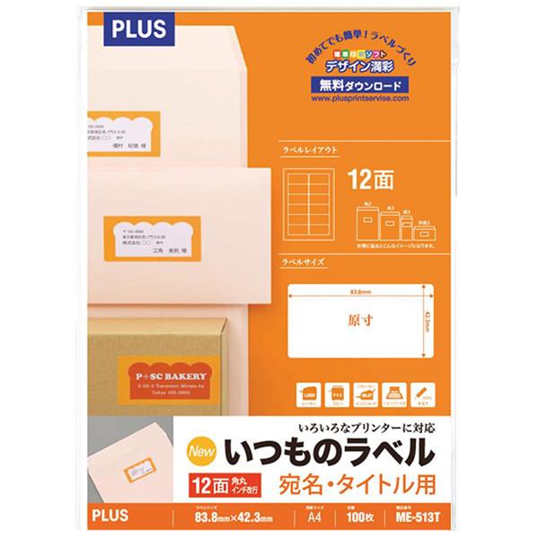 プラス Newいつものプリンタラベル 46639 ME-513T 12面 汎用・インチ改行角丸 A4 1袋(100シート入)