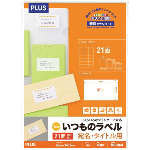 プラス Newいつものプリンタラベル 46644 ME-504T 21面 A4 1袋(100シート入)