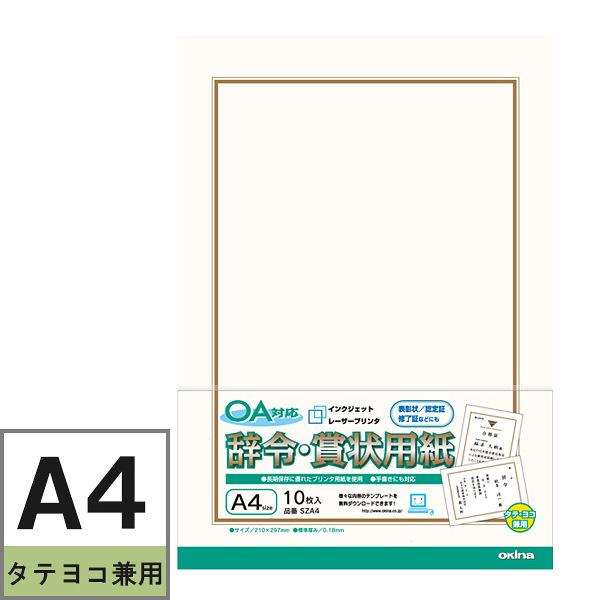 オキナ OA対応辞令・賞状用紙 A4 210×297ミリ SZA4 1袋(10枚入)