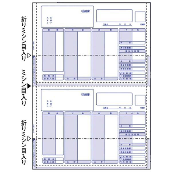 ヒサゴ (給与)明細(密封式)(レーザプリンタ用) A4(縦297×横210 GB1150T 1箱(350枚入) (取寄品)