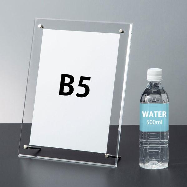アクリル製 レジサインB5