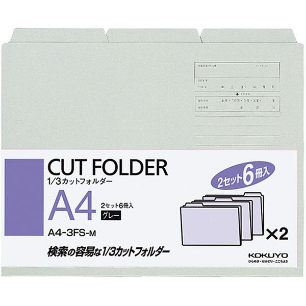 コクヨ 1/3カットフォルダー A4グレー A4-3FS-M 1袋(6枚入)