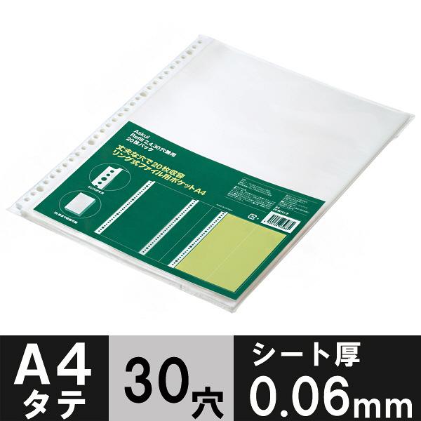 リング式ファイル用リフィルA4 20枚