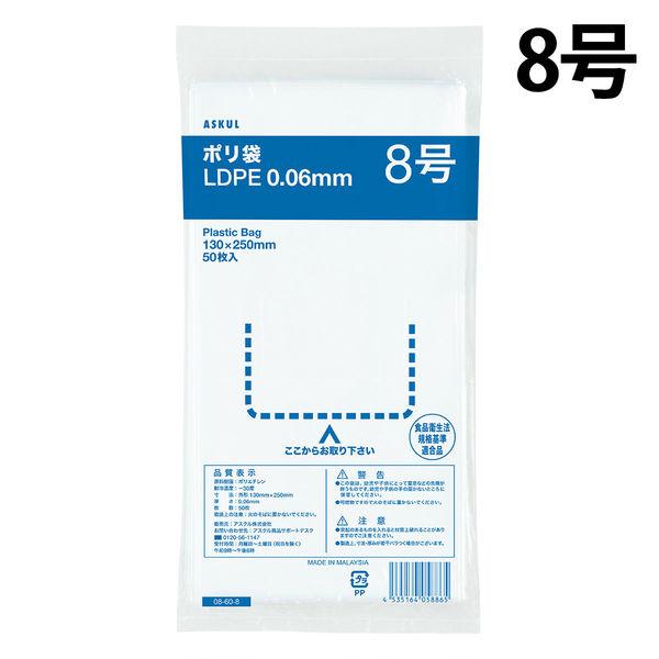 食品対応 ポリ袋 透明 8号 50枚